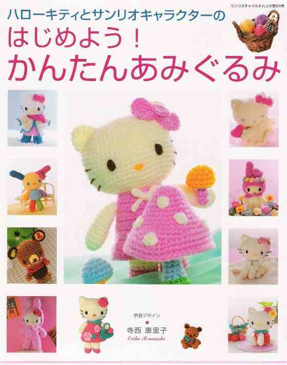 Hello kitty амигуруми