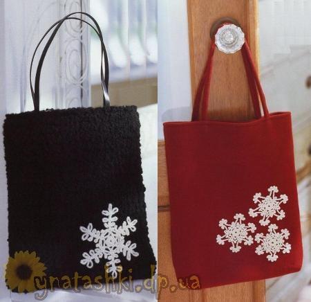 Украшаем сумочки вязаными снежинками.
