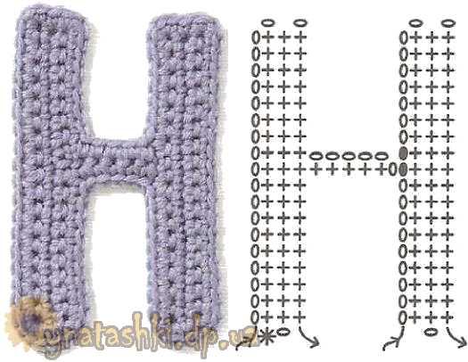 Вязаная буква H