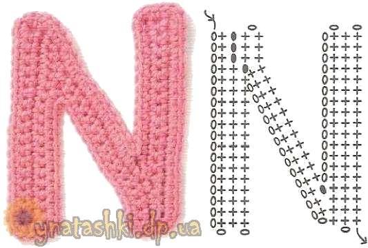 Вязаная буква N