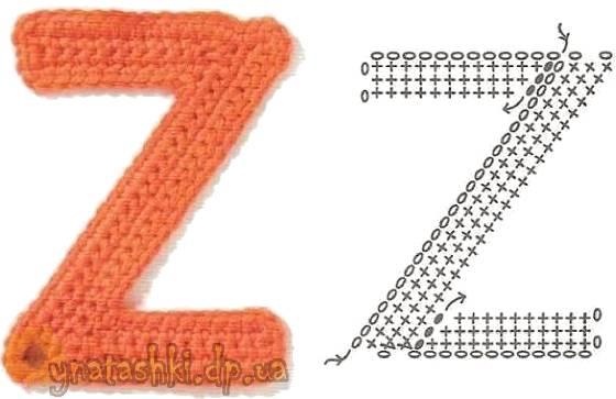 Вязаная буква Z
